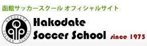 函館サッカースクール オフィシャルサイト